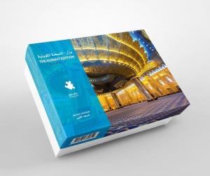 لعبة البزل الكويتية - بزل المسجد الكبير