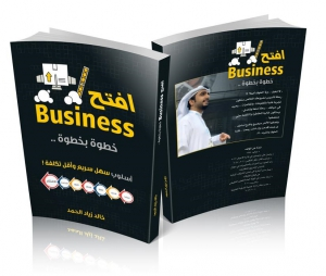 Open Bussiness Book